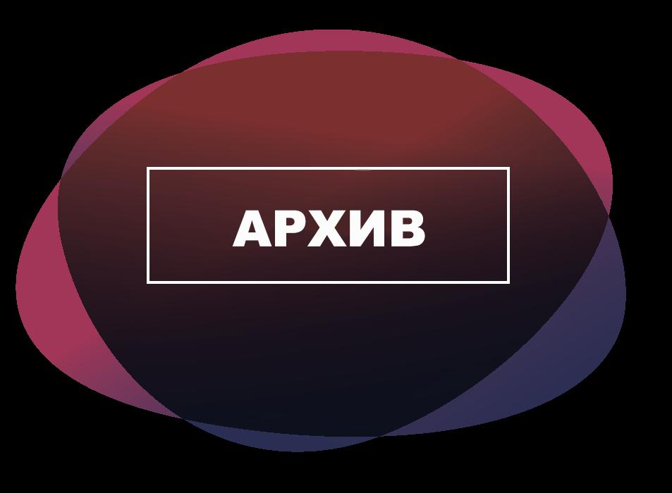 arhiv.png
